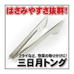 トング ステンレス 三日月型 yasukichi