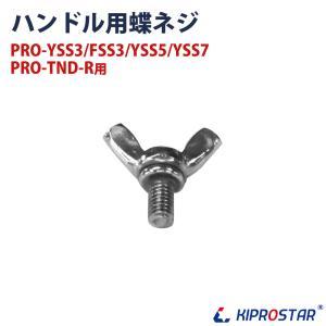 KIPROSTAR ソーセージスタッファー PRO-YSS3/PRO-YSS5/PRO-YSS7用/ミートテンダー PRO-TND-R用 ハンドル蝶ネジ|yasukichi