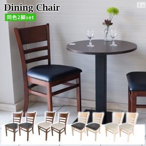 ダイニングチェア 木製 店舗業務用椅子 2脚セット 店舗家具 レストラン 飲食店|yasukichi