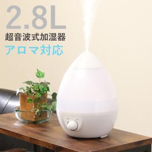 超音波 加湿器 アロマ 超音波式加湿器 おしゃれ 2.8L ホワイト LED