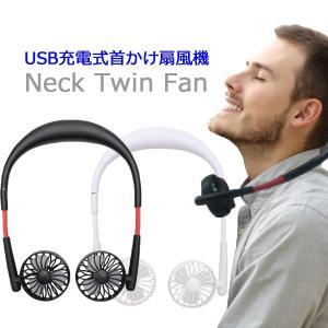 ネックファン ハンズフリー 扇風機 携帯扇風機 portable fan カラー:ブラック ホワイト...
