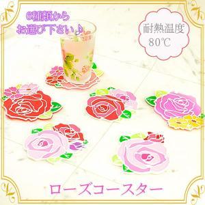 おしゃれなコースター 花柄 薔薇雑貨 ロイヤルアーデン