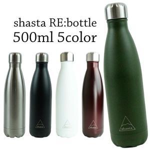 水筒 直飲み 500ml 保温 保冷 おしゃれ ステンレス マイボトル シャスタ 選べる5色