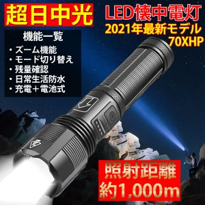 LED懐中電灯 ハンディライト USB充電式 超高輝度 生活防水 小型 超強力 作業灯 フラッシュラ...