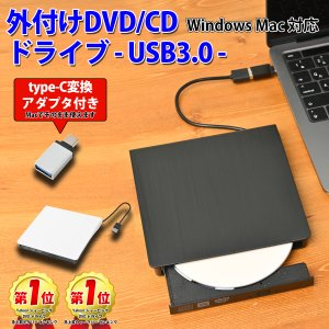 DVDドライブ 外付け USB 3.0 DVD プレイヤー ポータブル 読取 書込 DVD ± RW...