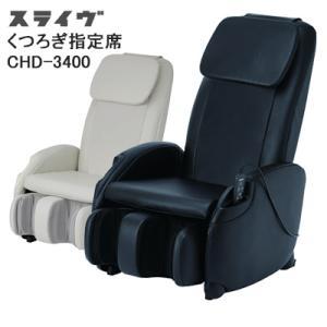 くつろぎ指定席Light CHD-3400 スライヴ マッサージチェアCHD3400 新品 大東電機工業 開梱設置料・送料込み|yasuragi-koubou