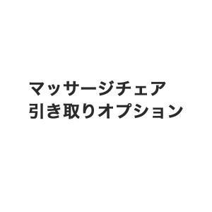 マッサージチェア引き取りオプション|yasuragi-koubou
