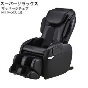 MTR-500S スーパーリラックス フジ医療器 マッサージチェア MTR500S コインタイマー付き 開梱設置料・不用品引取・送料込み 新品|yasuragi-koubou