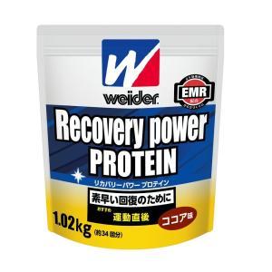 ウイダー リカバリーパワープロテイン ココア味 1.02kg (約34回分) 運動後の回復 ビタミンC配合 グルタミン配合|yasuraka