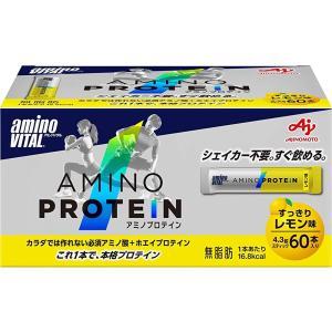 「アミノバイタル」アミノプロテイン レモン味 60本入箱|yasuraka