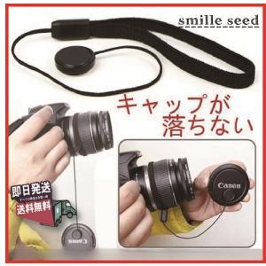 ・商品説明 本体1点 ストラップをカメラに取り付け、円形部分の両面テープを剥がしキャップに貼り付ける...