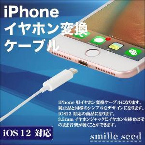イヤホン変換ケーブル イヤホン変換アダプタ 最新ios対応 iPhone8 iPhoneXS iPhone7 iPhoneX イヤホンケーブル