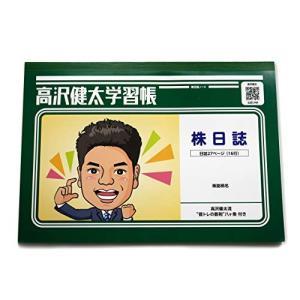 株式投資 高沢健太 株日誌ノート 5冊分(5銘柄分)約1年間対応|yasyabou