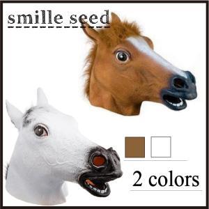 馬 マスク 馬のマスク かぶりもの コスプレ コスチューム