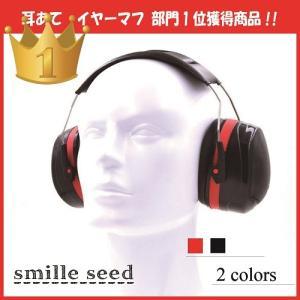 防音イヤーマフ 耳あて 防音 調節可能 ヘッドバンド式