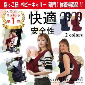 抱っこ、おんぶ、腰抱きの4通りに対応 対象年齢:5ヶ月〜2歳頃まで 耐荷重:約20kgまで サイズ:...