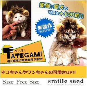 ペット用 ウイッグ ライオンのたてがみ 犬 猫