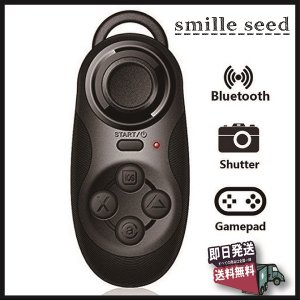 スマートフォン用リモコン ゲームコントローラー ワイヤレスリモコン
