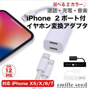 iPhone 11 iPhoneXS iPhoneX イヤホン変換アダプタ イヤホン変換ケーブル 2...
