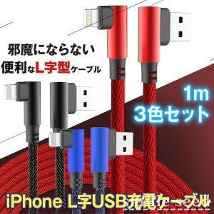 iPhone 充電ケーブル L字型 iPhone充電ケーブル...