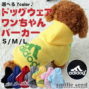 【商品説明】  可愛い愛犬用のお洋服の紹介です。 パーカータイプのお洋服でカジュアルに決めて下さい。...
