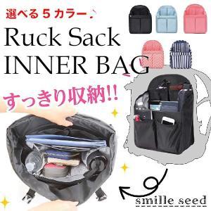 バッグインバッグ リュックインバッグ インナーバッグ リュック 大きめ