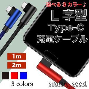 充電ケーブル タイプC Type-C USBケーブル Android アンドロイド 充電器