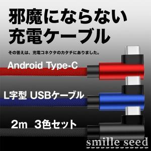 Android Type-C 充電ケーブル TypeC 充電器 Android アンドロイド ポイン...