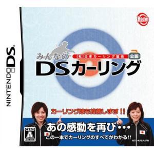 日本カーリング協会公認 みんなのDSカーリング|yasyabou