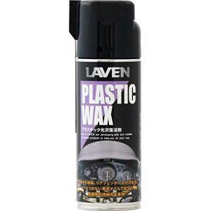 LAVEN(ラベン) プラスチック光沢復活剤 420ml [HTRC2.1] メンテナンス yasyabou