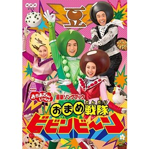 NHK 「おかあさんといっしょ」最新ソングブック おまめ戦隊ビビンビ~ン [DVD]|yasyabou