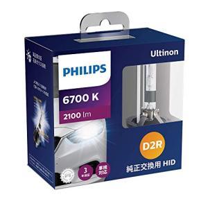 PHILIPS(フィリップス) ヘッドライト HID バルブ D2R 6700K 2100lm 85...
