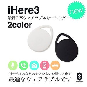 iHere3 GPSウェアラブルキーホルダー|yasyabou