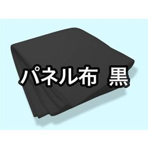 パネルシアター用 パネル布 黒 1000×1200mm 1枚|yasyabou
