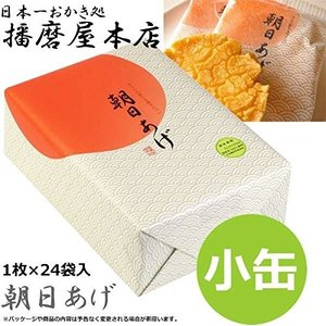 おかき処 播磨屋本店 一番人気 朝日あげ 小缶(1枚×24袋入)#32