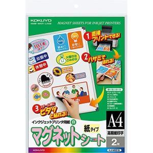 コクヨ インクジェットプリンタ用紙 マグネットシート マット紙 A4 2枚 KJ-MS51N|yasyabou