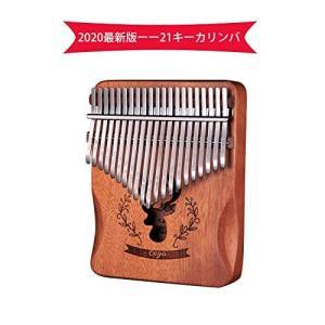 COZY カリンバ 21キー 親指ピアノ Kalimba アフリカ楽器 ナチュラル C 調 音調調節可能 初心者(レトロな色)