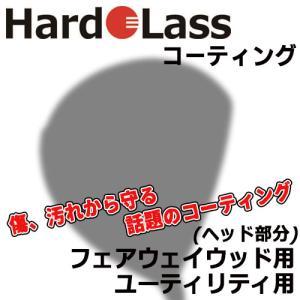 Hardolass [ハドラス] ガラスコーティング 【フェアウェイウッド、ユーティリティヘッド用】