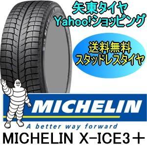 【スタッドレスタイヤ】ミシュラン X-ICE3+ 205/60R16 96H XL yatoh2
