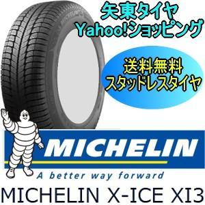 【スタッドレスタイヤ】ミシュラン X-ICE XI3 155/65R14 75T|yatoh2