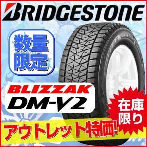 【スタッドレスタイヤ】BRIDGESTONE BLIZZAK ブリヂストン ブリザック DM-V2 235/65R18 106Q 【期間限定・数量限定】【2018年製】 yatoh2