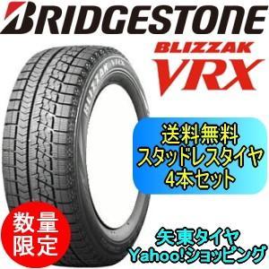 【スタッドレスタイヤ】BRIDGESTONE BLIZZAK ブリヂストン ブリザック VRX 165/55R14 72Q 4本セット 【期間限定・数量限定】 yatoh2