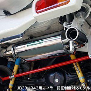 APIO 静香御前マフラー スズキ ジムニー シエラ 4WD JB43W用 2004-02S|yatoh
