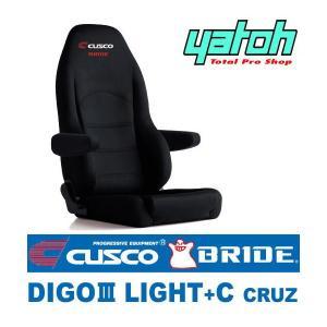 BRIDE DIGO III LIGHT+C CRUZ(ディーゴ3 ライツ プラスC クルーズ) ブラック C01-D44ACS yatoh