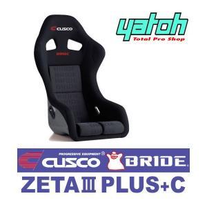BRIDE ZETA III PLUS+C(ジータ3 プラス プラスC) ブラック FRP製シルバー C01-H31HCF yatoh