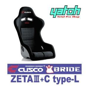 BRIDE ZETA III+C type-L(ジータ3 プラスC タイプL) ブラック FRP製シルバー C01-FL1HMF yatoh
