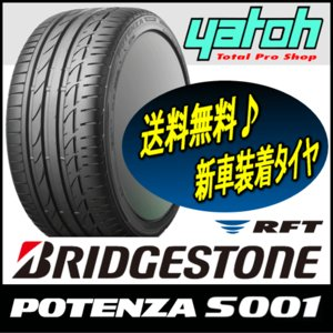 ブリヂストン POTENZA S001 RFT REP 245/45R18 96W|yatoh