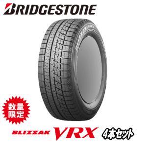 【数量限定】ブリヂストン ブリザック VRX 155/65R14 75Qの4本セット|yatoh