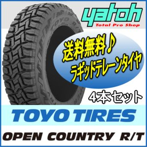 【数量限定】【Yahoo!特価】トーヨー オープンカントリー R/T 185/85R16の4本セット|yatoh