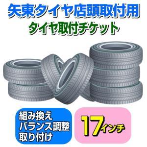 【矢東タイヤ店舗用】タイヤ取付チケット 17インチ 【1本】